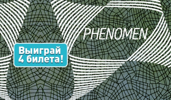 Выиграй билеты на вечеринку 'Phenomen'  в Санкт-Петербурге.
