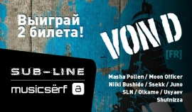 Выиграй билеты на вечеринку при участии Von D (Fr) от Subline.