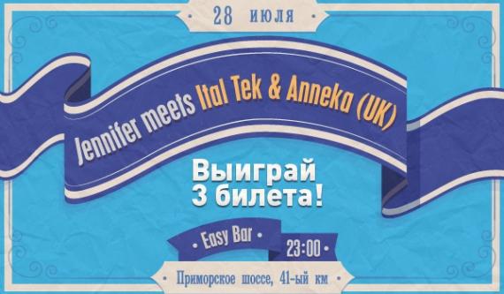 Выиграй билет на вечеринку с участием Ital Tek и Anneka (UK) в Санкт-Петербурге.