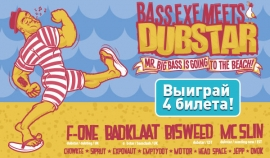 Выиграй 4 билета на фестиваль Bass Exe, который пройдет 7 июля в Санкт-Петербурге.