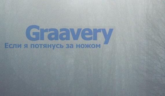Graavery: «Наша музыка — неотъемлемая часть этого плана».