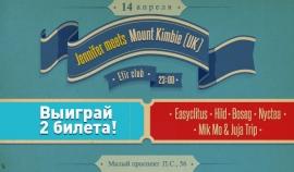 Выиграй 2 билета на вечеринку 'Jennifer meets Mount Kimbie (UK)'.