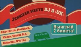 Выиграй билеты на вечеринку 'DJ Q (UK)' в Санкт-Петербурге.
