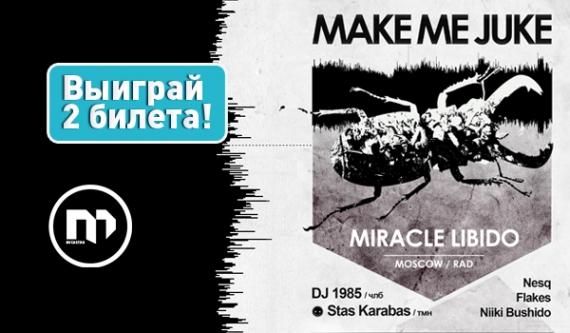 Выиграй 2 билета на вечеринку Make Me Juke!