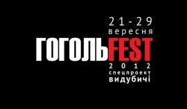 Гогольfest-2012