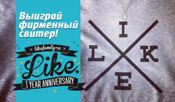 Выиграй фирменный свитер от LIKE Family!