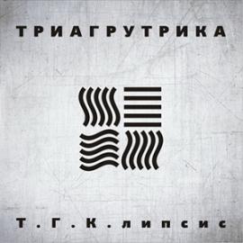 Триагрутрика - Т.Г.К.липсис. Трансформация русского языка.