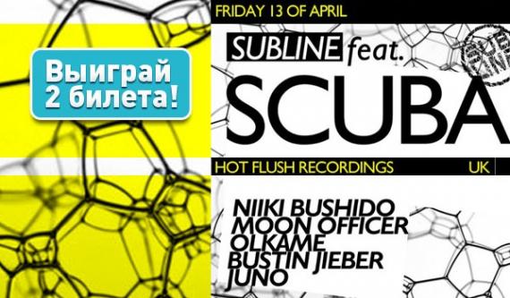 Выиграй вход на выступление Scuba (UK).