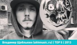Владимир Щеблыкин (ahhmusic.ru). Персональный ТОП 5 за 2013.
